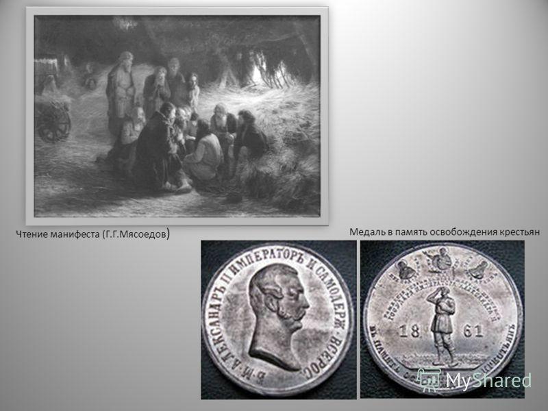 Медаль в память освобождения крестьян Чтение манифеста (Г.Г.Мясоедов )