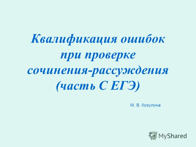 Квалификация ошибок при проверке сочинения-рассуждения (часть С ЕГЭ) М. В. Козулина