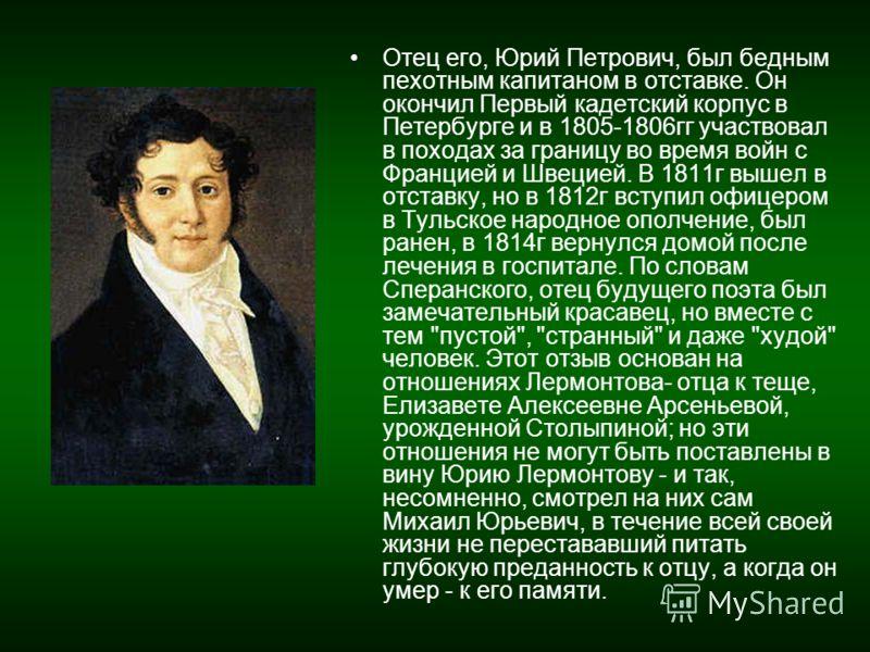 Отец его, Юрий Петрович, был бедным пехотным капитаном в отставке. Он окончил Первый кадетский корпус в Петербурге и в 1805-1806гг участвовал в походах за границу во время войн с Францией и Швецией. В 1811г вышел в отставку, но в 1812г вступил офицер