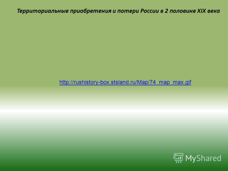 Территориальные приобретения и потери России в 2 половине XIX века http://rushistory-box.stsland.ru/Map/74_map_max.gif