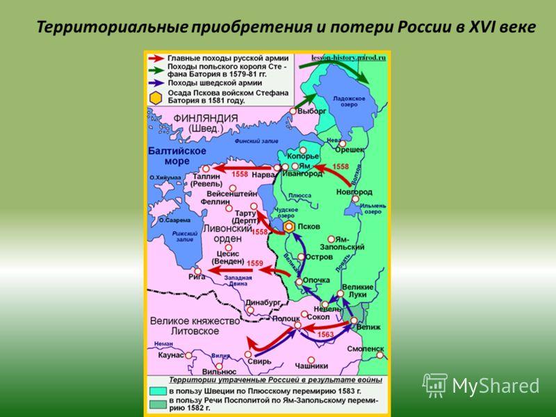 Территориальные приобретения и потери России в XVI веке