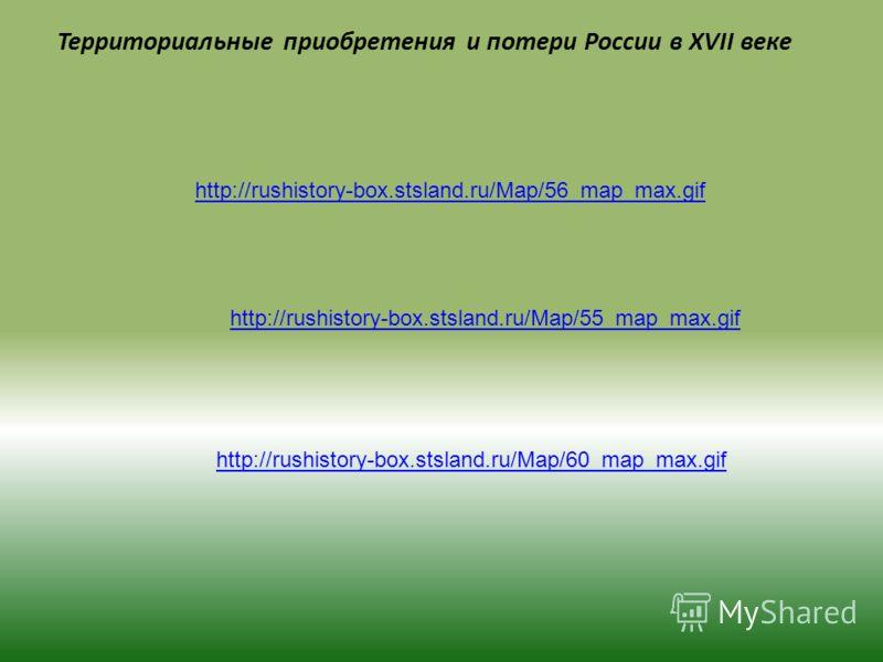 Территориальные приобретения и потери России в XVII веке http://rushistory-box.stsland.ru/Map/55_map_max.gif http://rushistory-box.stsland.ru/Map/56_map_max.gif http://rushistory-box.stsland.ru/Map/60_map_max.gif