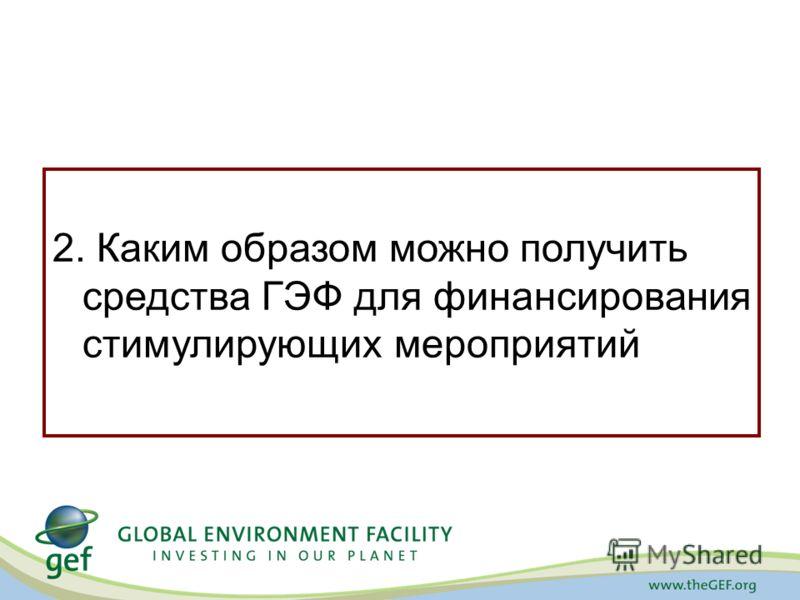 2. Каким образом можно получить средства ГЭФ для финансирования стимулирующих мероприятий