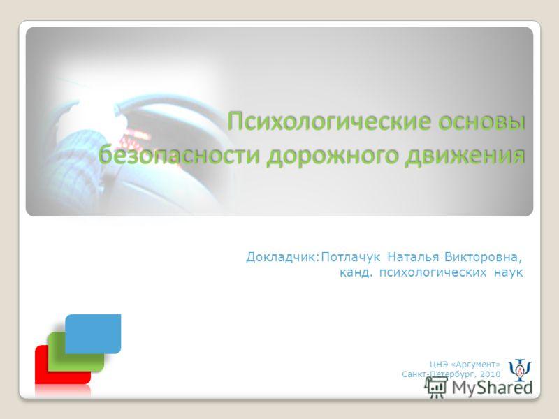 ЦНЭ «Аргумент» Санкт-Петербург, 2010 Докладчик:Потлачук Наталья Викторовна, канд. психологических наук