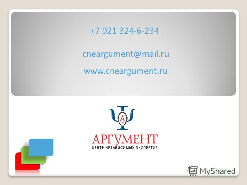 +7 921 324-6-234 cneargument@mail.ru www.cneargument.ru