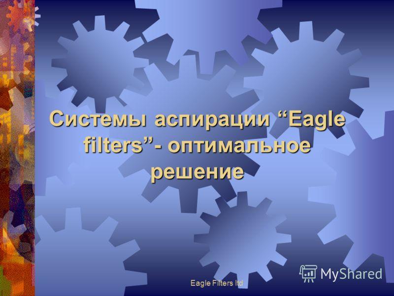 Eagle Filters ltd Системы аспирации Eagle filters- оптимальное решение