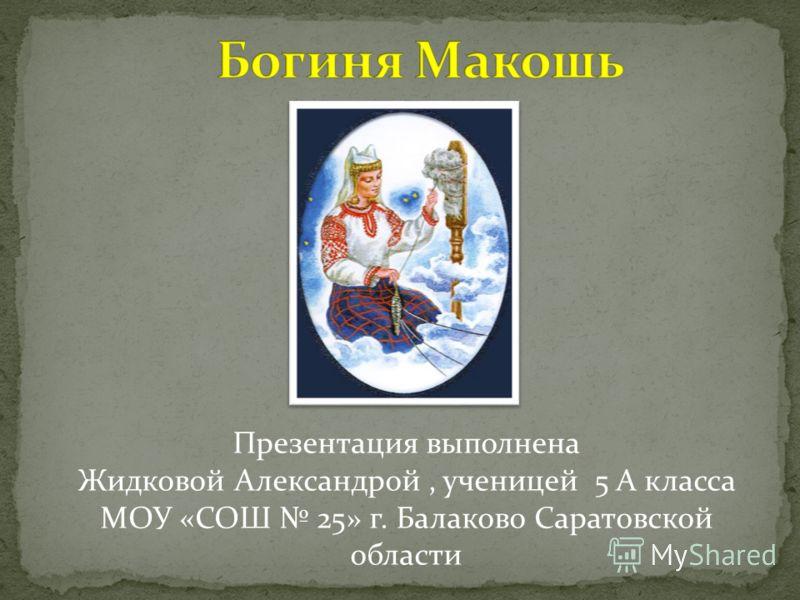Презентация выполнена Жидковой Александрой, ученицей 5 А класса МОУ «СОШ 25» г. Балаково Саратовской области