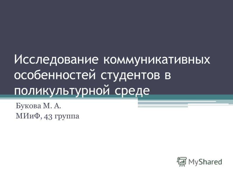 Исследование коммуникативных особенностей студентов в поликультурной среде Букова М. А. МИиФ, 43 группа