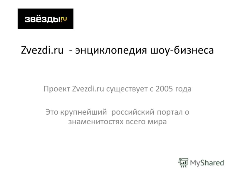 Zvezdi.ru - энциклопедия шоу-бизнеса Проект Zvezdi.ru существует с 2005 года Это крупнейший российский портал о знаменитостях всего мира