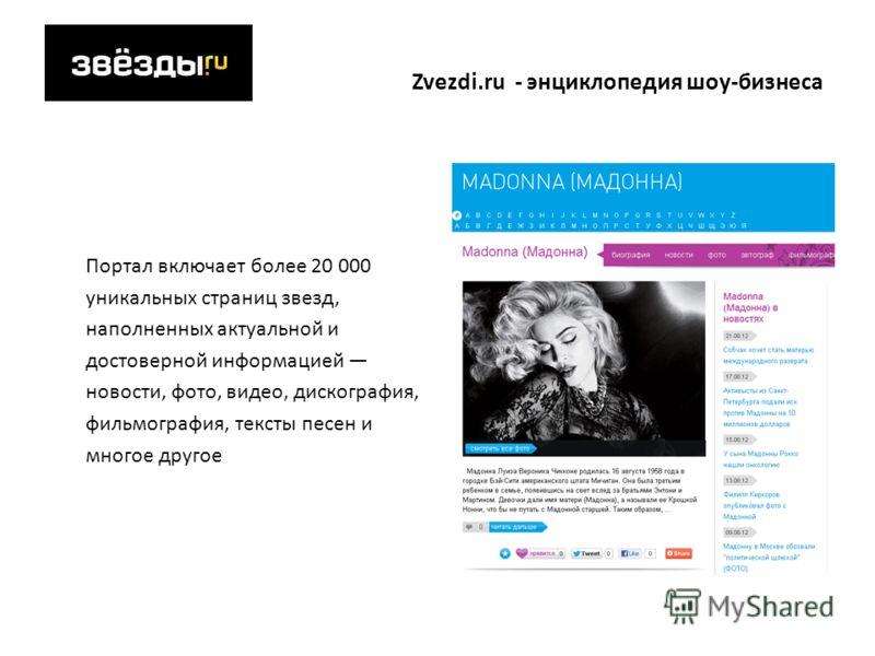 Zvezdi.ru - энциклопедия шоу-бизнеса Портал включает более 20 000 уникальных страниц звезд, наполненных актуальной и достоверной информацией новости, фото, видео, дискография, фильмография, тексты песен и многое другое