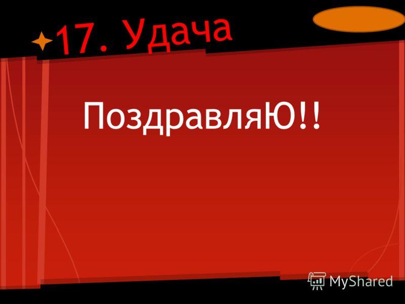 17. Удача ПоздравляЮ!!