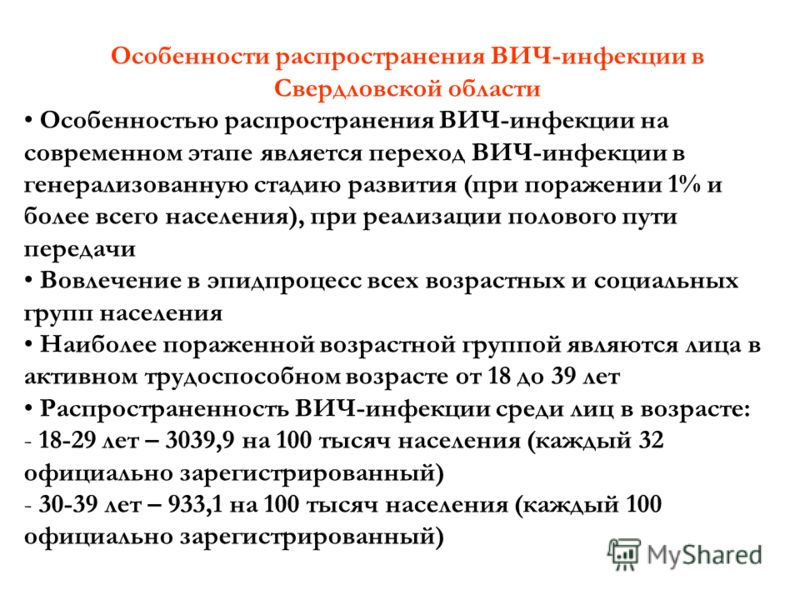 Особенности распространения ВИЧ-инфекции в Свердловской области Особенностью распространения ВИЧ-инфекции на современном этапе является переход ВИЧ-инфекции в генерализованную стадию развития (при поражении 1% и более всего населения), при реализации