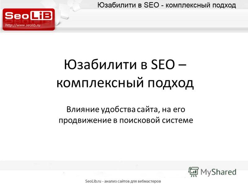 Юзабилити в SEO – комплексный подход Влияние удобства сайта, на его продвижение в поисковой системе