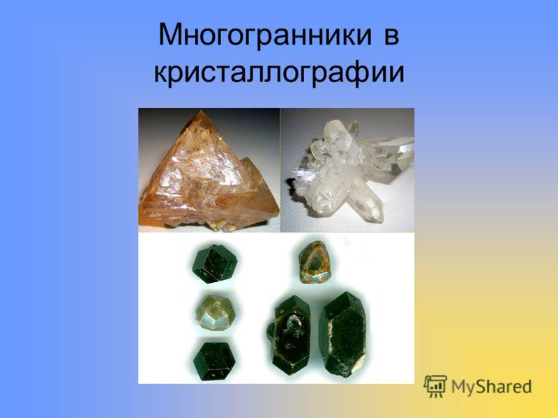 Многогранники в кристаллографии