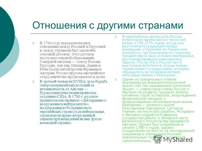 Отношения с другими странами В 1764 году нормализовались отношения между Россией и Пруссией и между странами был заключён союзный договор. Этот договор послужил основой образованию Северной системы союзу России, Пруссии, Англии, Швеции, Дании и Речи