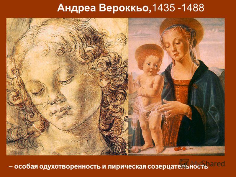 Андреа Вероккьо,1435 -1488 – особая одухотворенность и лирическая созерцательность