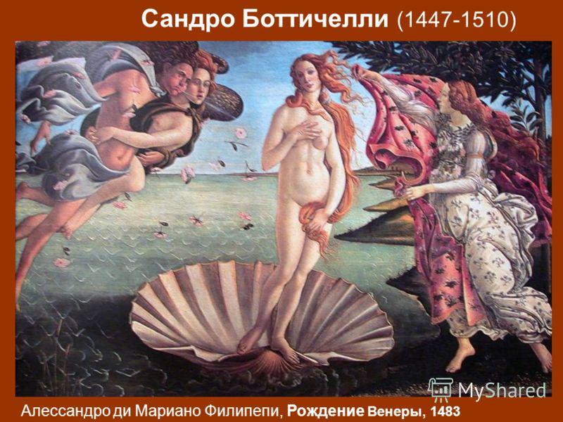 На какой картине какого знаменитого флорентинца красота рождается в союзе стихий – воды, земли, воздуха и огня- света? Сандро Боттичелли (1447-1510) Алессандро ди Мариано Филипепи, Рождение Венеры, 1483