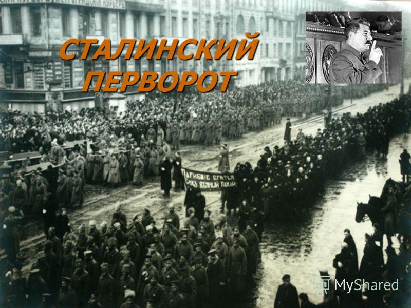 СТАЛИНСКИЙ ПЕРВОРОТ