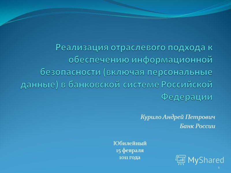 1 Курило Андрей Петрович Банк России Юбилейный 15 февраля 1011 года