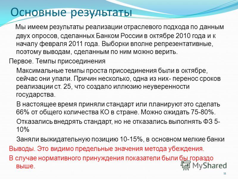 11 Основные результаты Мы имеем результаты реализации отраслевого подхода по данным двух опросов, сделанных Банком России в октябре 2010 года и к началу февраля 2011 года. Выборки вполне репрезентативные, поэтому выводам, сделанным по ним можно верит