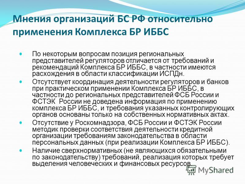 Мнения организаций БС РФ относительно применения Комплекса БР ИББС По некоторым вопросам позиция региональных представителей регуляторов отличается от требований и рекомендаций Комплекса БР ИББС, в частности имеются расхождения в области классификаци