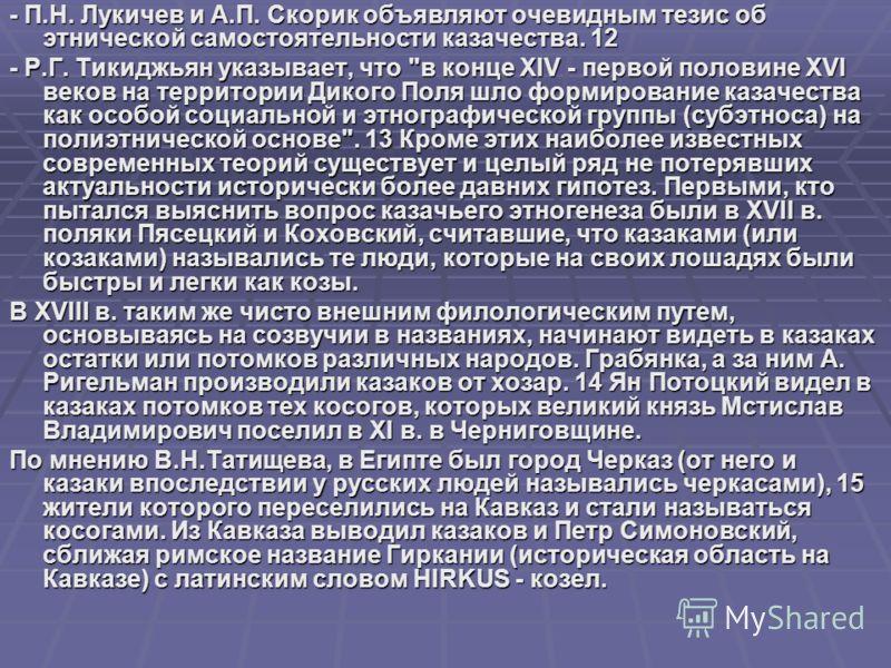 - П.Н. Лукичев и А.П. Скорик объявляют очевидным тезис об этнической самостоятельности казачества. 12 - Р.Г. Тикиджьян указывает, что