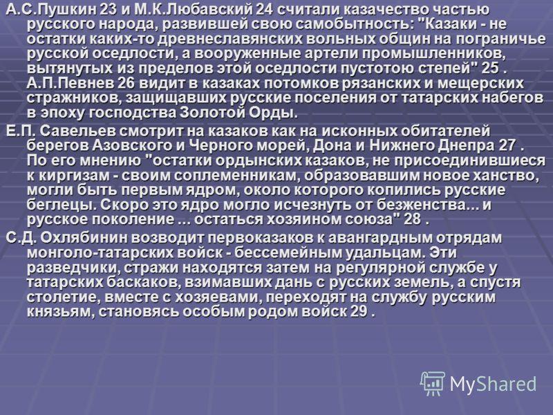А.С.Пушкин 23 и М.К.Любавский 24 считали казачество частью русского народа, развившей свою самобытность: