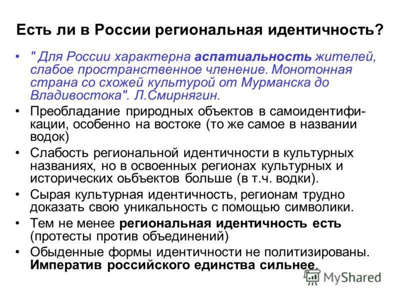 Есть ли в России региональная идентичность?
