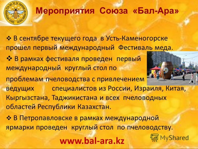 В сентябре текущего года в Усть-Каменогорске прошел первый международный Фестиваль меда. В рамках фестиваля проведен первый международный круглый стол по проблемам пчеловодства с привлечением ведущих специалистов из России, Израиля, Китая, Кыргызстан