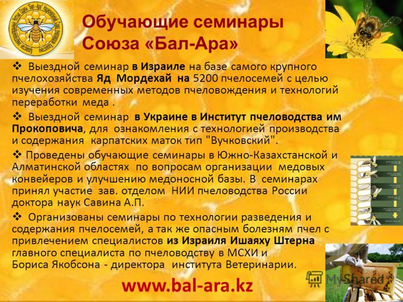 Выездной семинар в Израиле на базе самого крупного пчелохозяйства Яд Мордехай на 5200 пчелосемей с целью изучения современных методов пчеловождения и технологий переработки меда. Выездной семинар в Украине в Институт пчеловодства им Прокоповича, для