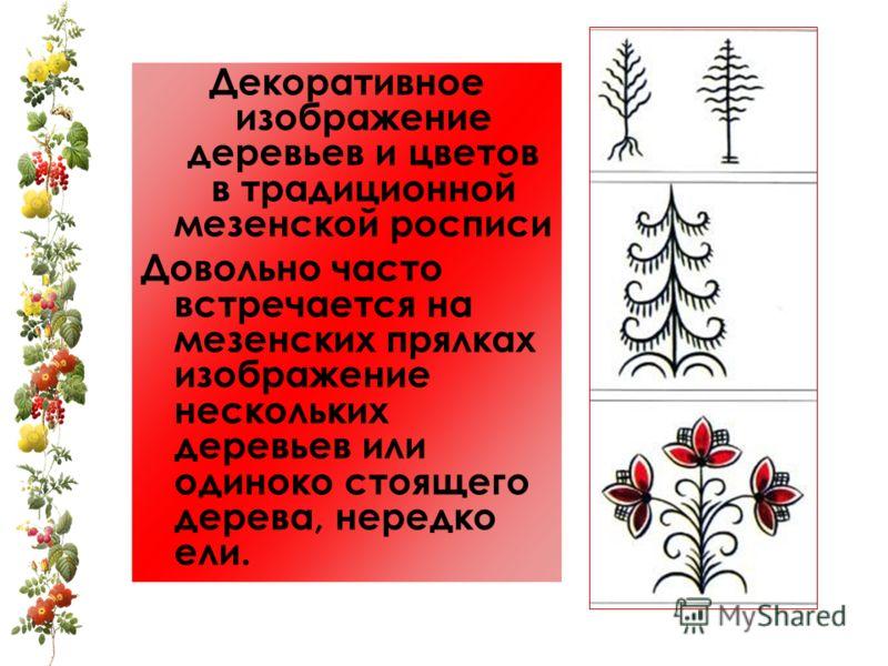 Декоративное изображение деревьев и цветов в традиционной мезенской росписи Довольно часто встречается на мезенских прялках изображение нескольких деревьев или одиноко стоящего дерева, нередко ели.