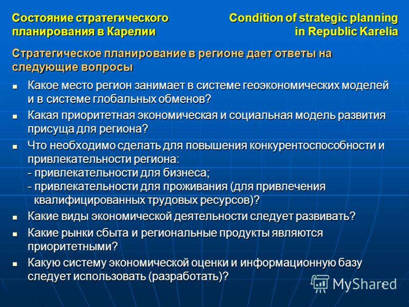 2 Состояние стратегического планирования в Карелии Condition of strategic planning in Republic Karelia Какое место регион занимает в системе геоэкономических моделей и в системе глобальных обменов? Какое место регион занимает в системе геоэкономическ