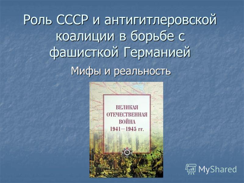 Роль СССР и антигитлеровской коалиции в борьбе с фашисткой Германией Мифы и реальность
