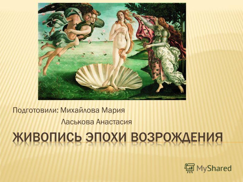 Подготовили: Михайлова Мария Ласькова Анастасия