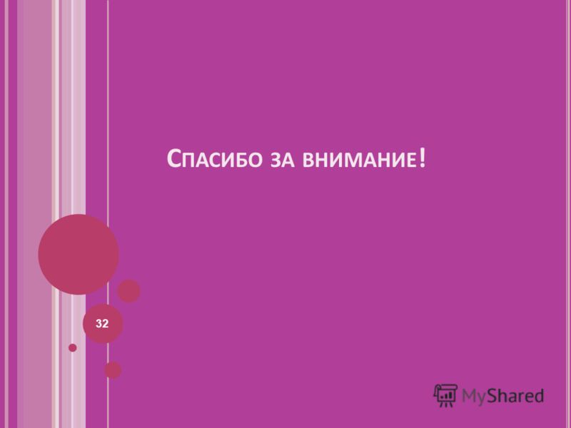 С ПАСИБО ЗА ВНИМАНИЕ ! 32