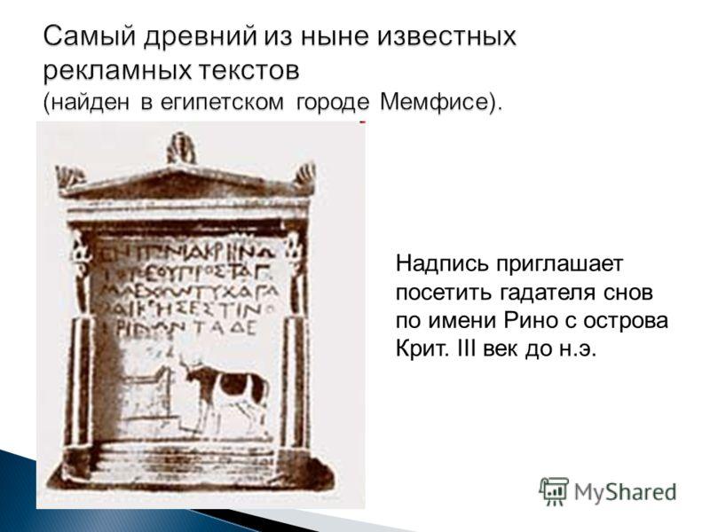 Надпись приглашает посетить гадателя снов по имени Рино с острова Крит. III век до н.э.