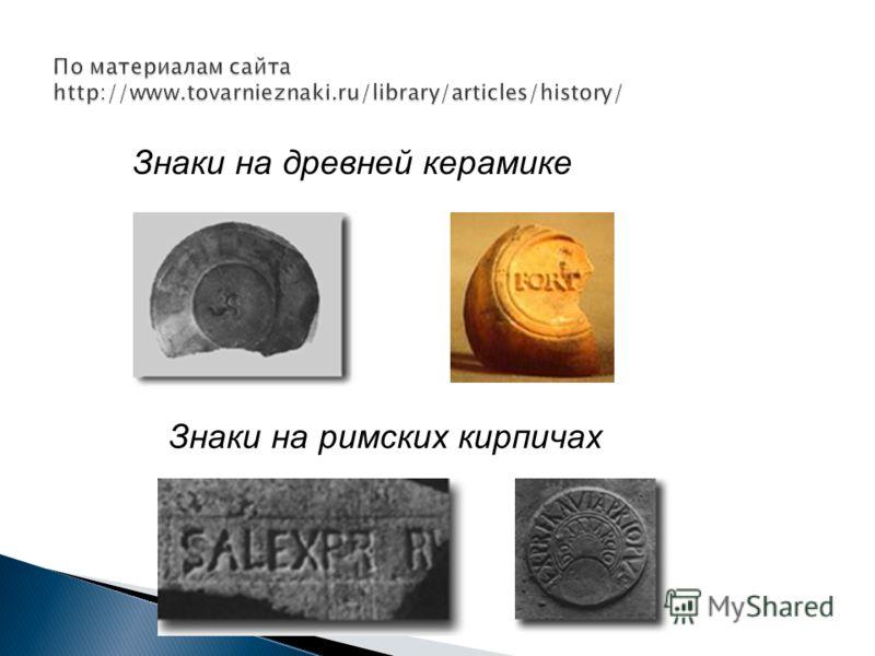 Знаки на римских кирпичах Знаки на древней керамике