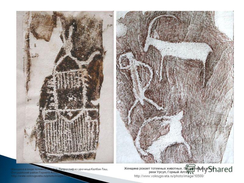 Женщина рожает тотемных животных. Петроглиф из устья реки Урсул, Горный Алтай http://www.vokrugsveta.ru/photo/image/10500/