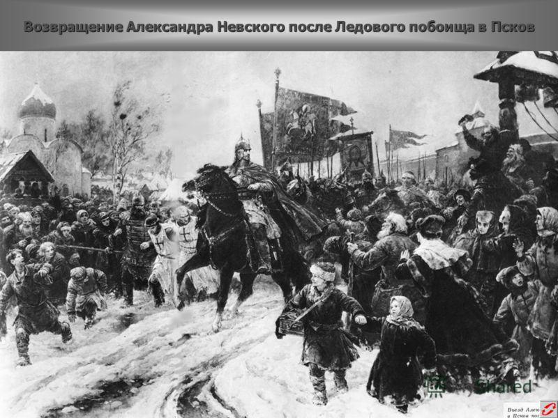 Возвращение Александра Невского после Ледового побоища в Псков