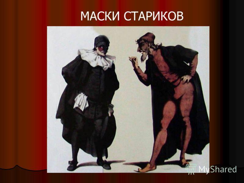 МАСКИ СТАРИКОВ
