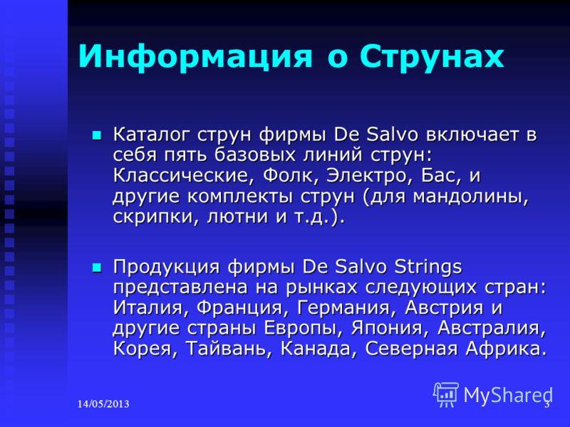 14/05/20133 Информация о Струнах Каталог струн фирмы De Salvo включает в себя пять базовых линий струн: Классические, Фолк, Электро, Бас, и другие комплекты струн (для мандолины, скрипки, лютни и т.д.). Каталог струн фирмы De Salvo включает в себя пя