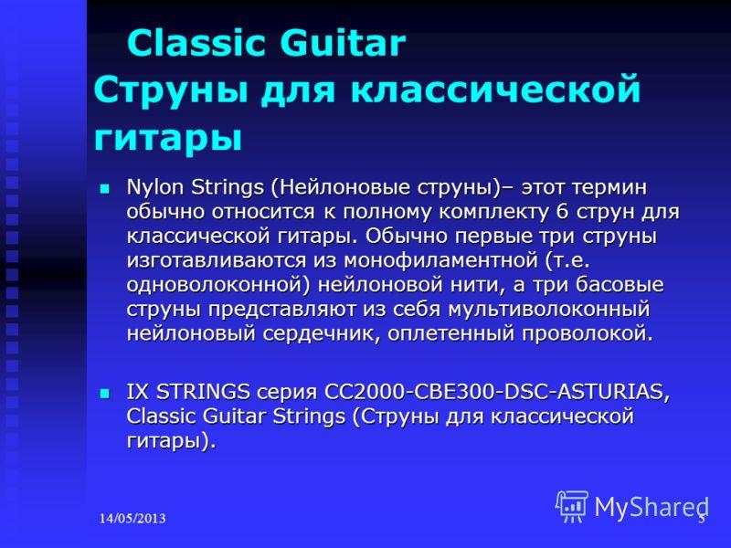 14/05/20135 Classic Guitar Струны для классической гитары Nylon Strings (Нейлоновые струны)– этот термин обычно относится к полному комплекту 6 струн для классической гитары. Обычно первые три струны изготавливаются из монофиламентной (т.е. одноволок