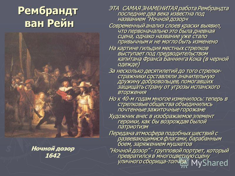 Рембрандт ван Рейн ЭТА САМАЯ ЗНАМЕНИТАЯ работа Рембрандта последние два века известна под названием