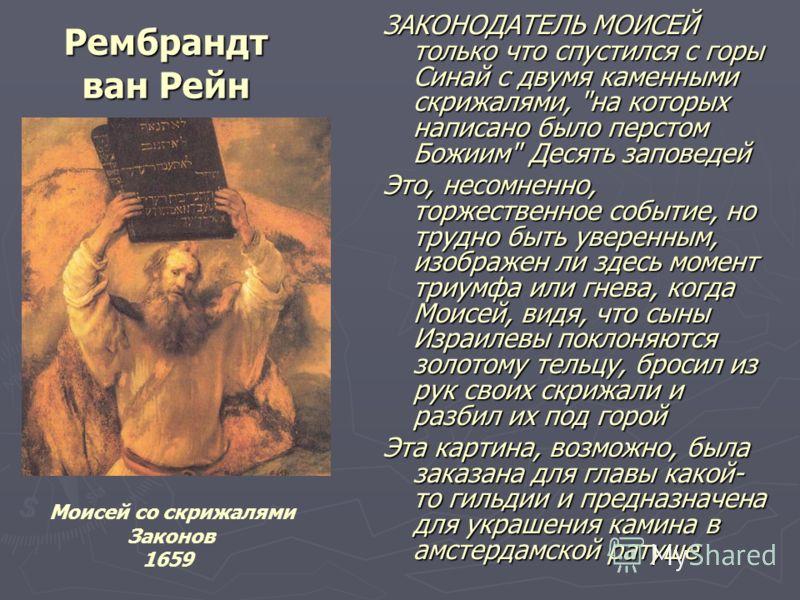 Рембрандт ван Рейн ЗАКОНОДАТЕЛЬ МОИСЕЙ только что спустился с горы Синай с двумя каменными скрижалями,