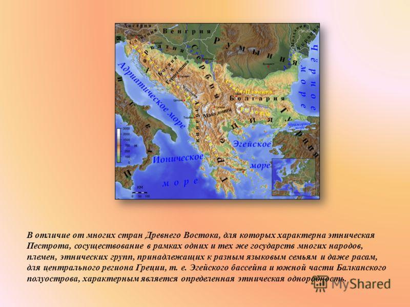 В отличие от многих стран Древнего Востока, для которых характерна этническая Пестрота, сосуществование в рамках одних и тех же государств многих народов, племен, этнических групп, принадлежащих к разным языковым семьям и даже расам, для центрального