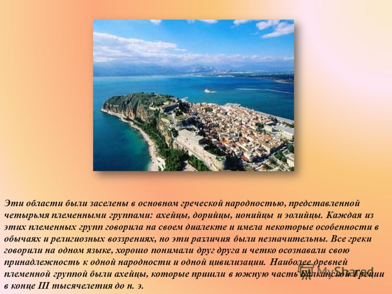 Эти области были заселены в основном греческой народностью, представленной четырьмя племенными группами: ахейцы, дорийцы, ионийцы и эолийцы. Каждая из этих племенных групп говорила на своем диалекте и имела некоторые особенности в обычаях и религиозн