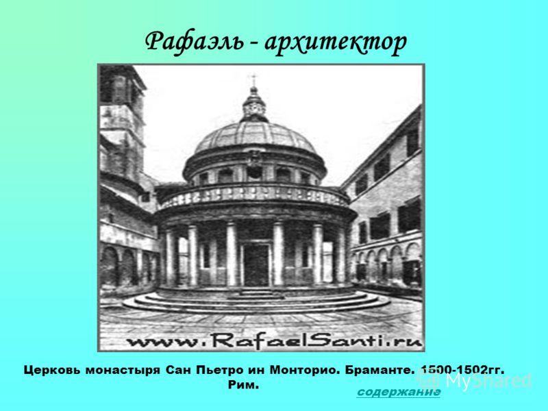Рафаэль - архитектор Церковь монастыря Сан Пьетро ин Монторио. Браманте. 1500-1502гг. Рим. содержание