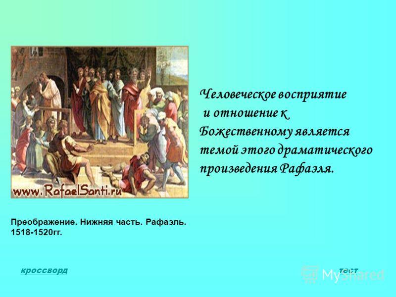 Человеческое восприятие и отношение к Божественному является темой этого драматического произведения Рафаэля. Преображение. Нижняя часть. Рафаэль. 1518-1520гг. кроссвордтест