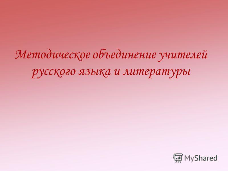 Методическое объединение учителей русского языка и литературы