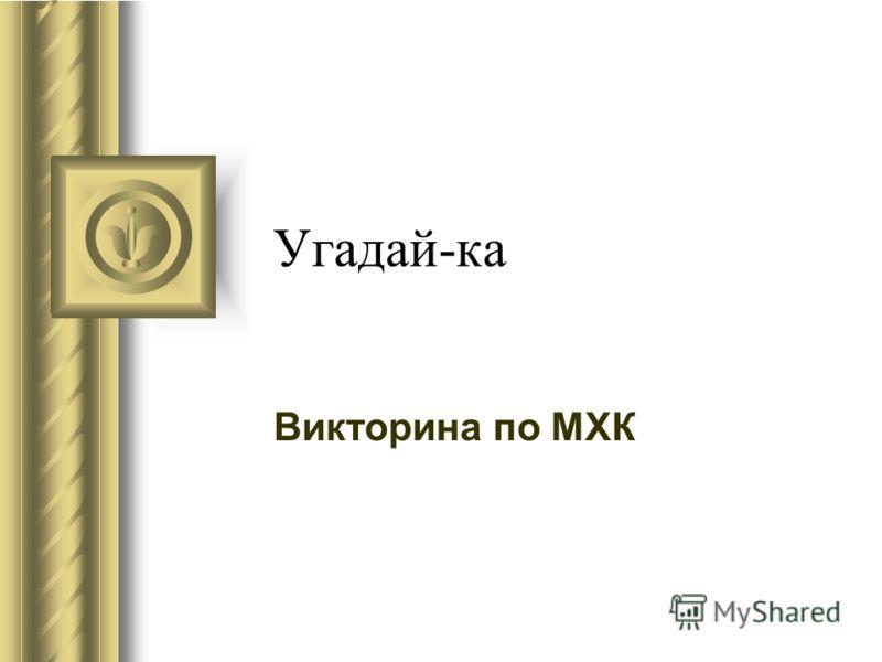Угадай-ка Викторина по МХК